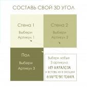 Составь свой 3D Угол